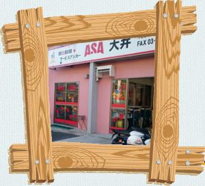 ASA大井