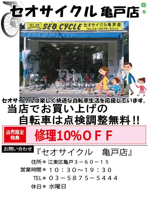 セオサイクル亀戸店