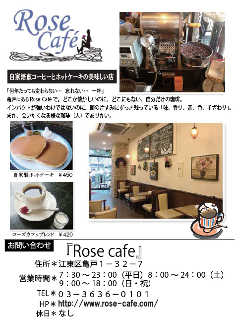 Rosecafe