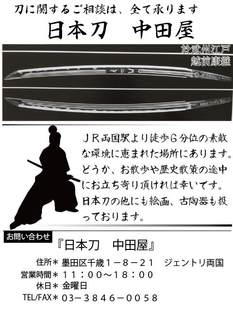 日本刀中田屋